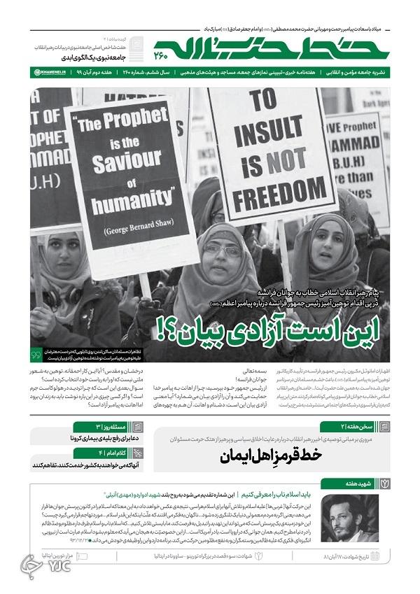 خط حزبالله۲۶۰ | این است آزادی بیان؟!