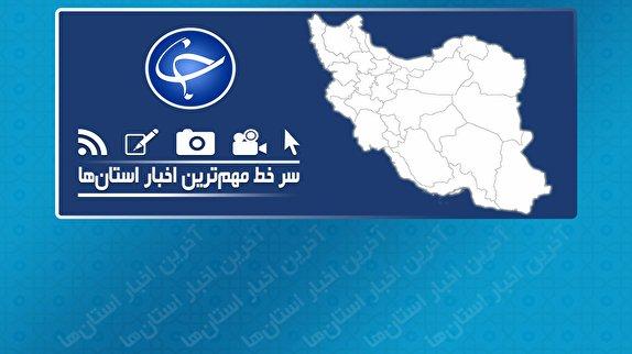 باشگاه خبرنگاران -سبد غذایی مردم کرمانشاه خالی از گوشت قرمز/ برگزاری کنسرت در کیش!/ روغن خوراکی کیمیا شد