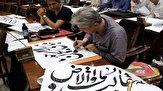 باشگاه خبرنگاران -نمایشگاه و ورکشاپ خوشنویسی صریر وحدت در زاهدان برپاشد