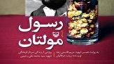 باشگاه خبرنگاران -زندگی پرفراز و نشیب شهید سید محمدعلی رحیمی در کتاب «رسول مولتان»
