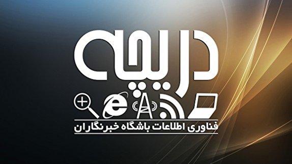 باشگاه خبرنگاران -از دانلود ایستگاههای رادیویی آنلاین تا برنامه دفتر تلفن گوگل