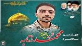 باشگاه خبرنگاران -چهارمین سالگرد شهادت مدافع حرم شهید محمد اتابه برگزار شد