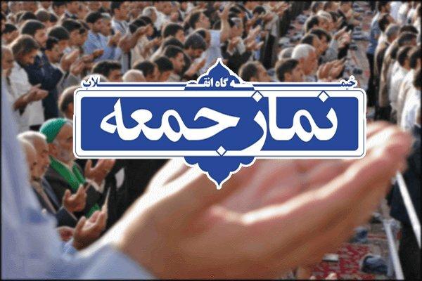 نماز جمعه امروز در همدان اقامه نمی شود