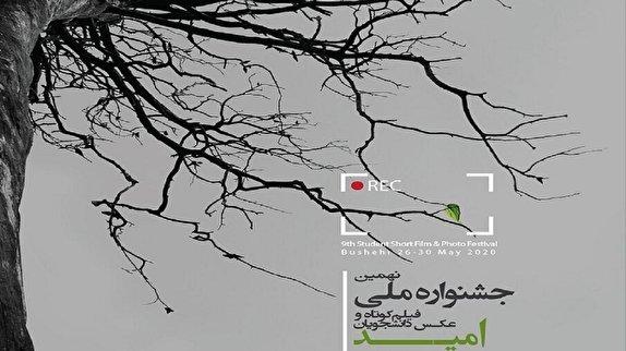 باشگاه خبرنگاران -برگزیدگان جشنواره فیلم و عکس دانشجویی امید در بوشهر معرفی شدند