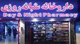 باشگاه خبرنگاران -افزایش فعالیت داروخانههای شبانه روزی در بافق