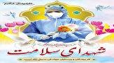 باشگاه خبرنگاران -تشییع پیکر پنجمین شهید مدافع سلامت هرمزگان