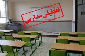 تمدید تعطیلی آموزش حضوری در مدارس همدان