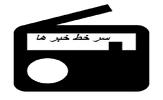 باشگاه خبرنگاران -سرخط مهمترین خبرهای روزجمعه نهم آبان ماه ۹۹ آبادان