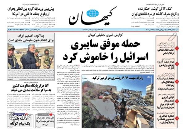 روزنامه های 10 آبان 99