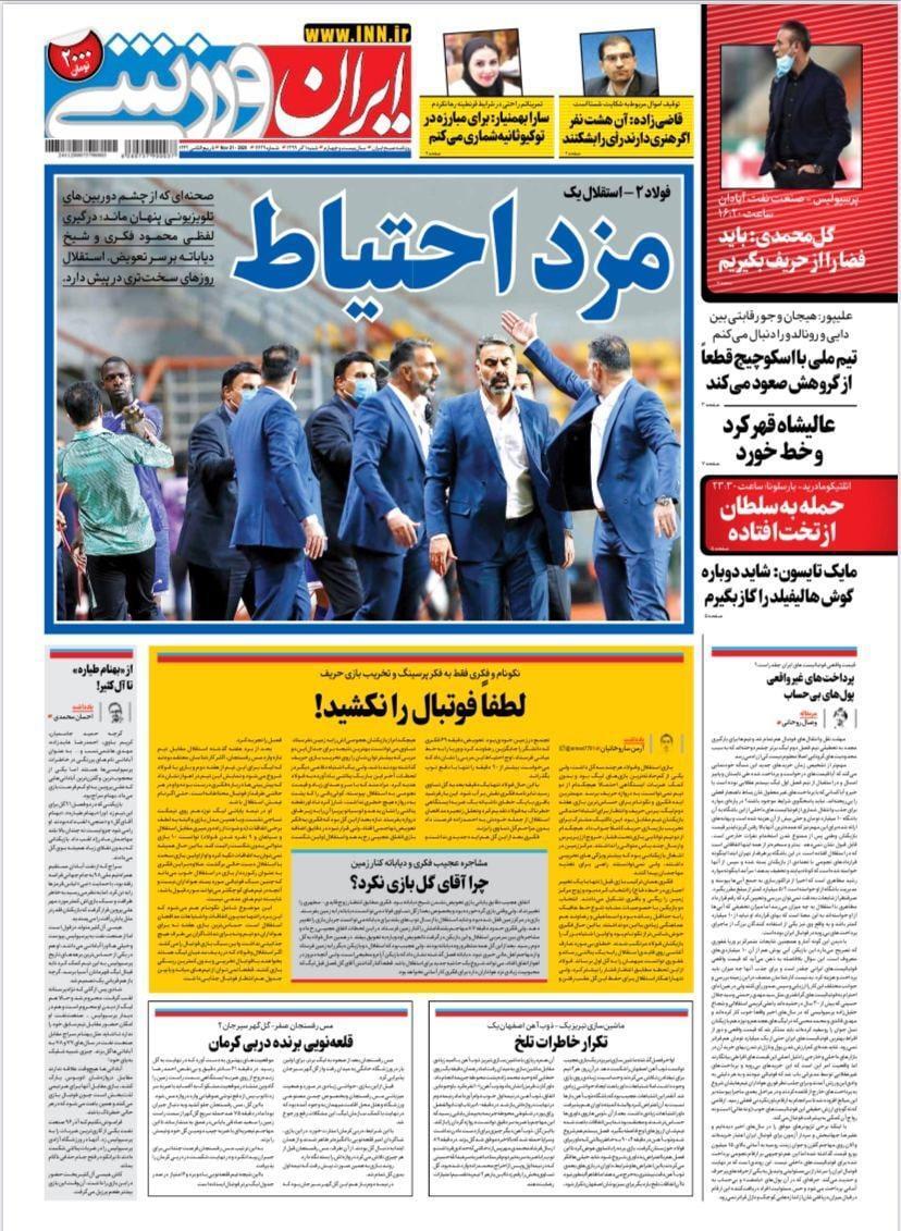ایران ورزشی - یک آذر