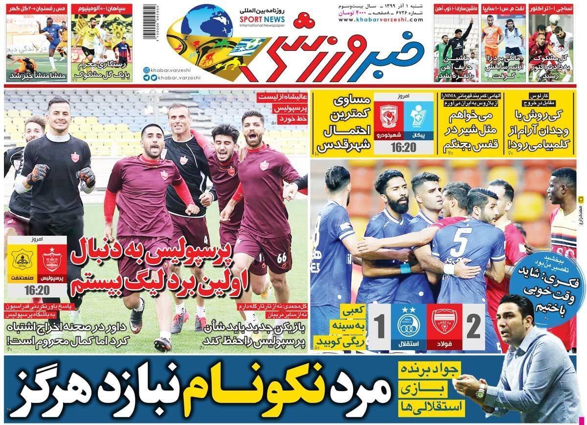خبر ورزشی - یک آذر