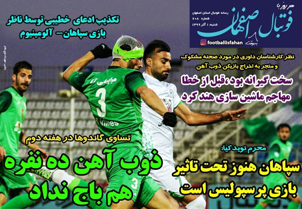 فوتبال اصفهان - یک آذر
