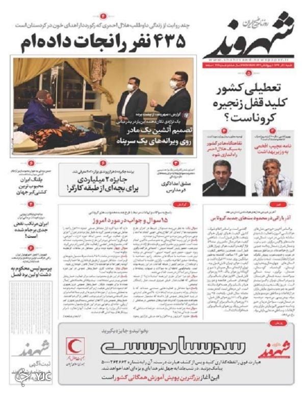 راهنمای روزهای قرنطینه / خواب جدید اروپا برای ایران / بازی سیاسی با یارانه سوم