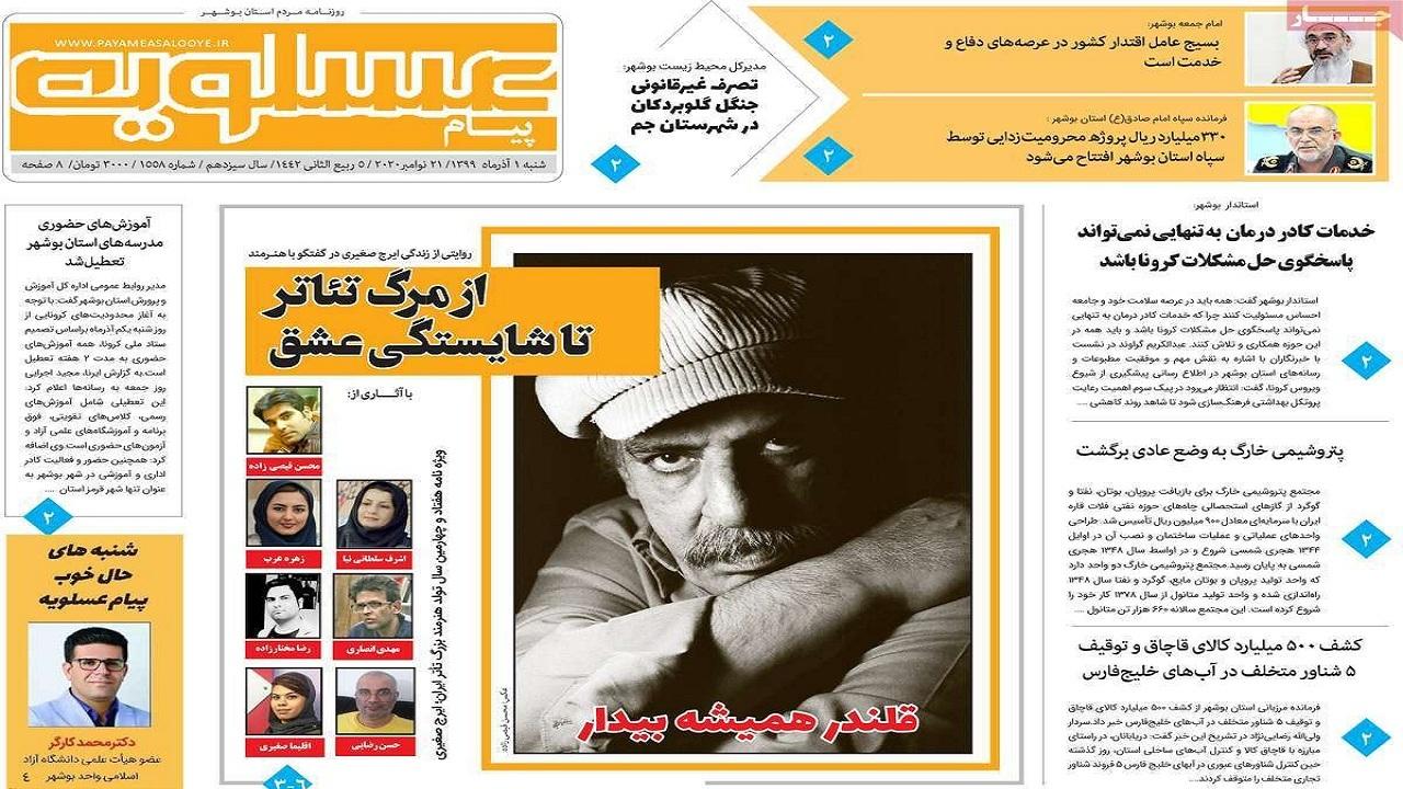 صفحه نخست روزنامههای بوشهر در اول آذر ۹۹