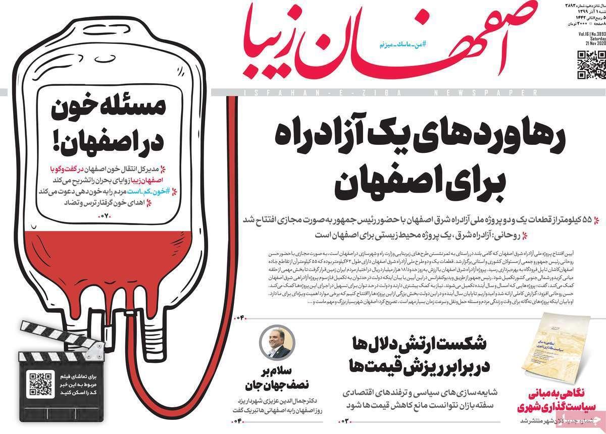 سایه خشکسالی برسر اصفهان/ اصفهان با کمبود پلاسما روبرو است