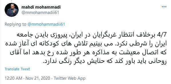 حتی آمریکا هم میداند با سیاست فشار حداکثری تغییر رژیم که سهل است، آشوب هم در ایران رخ نخواهد داد