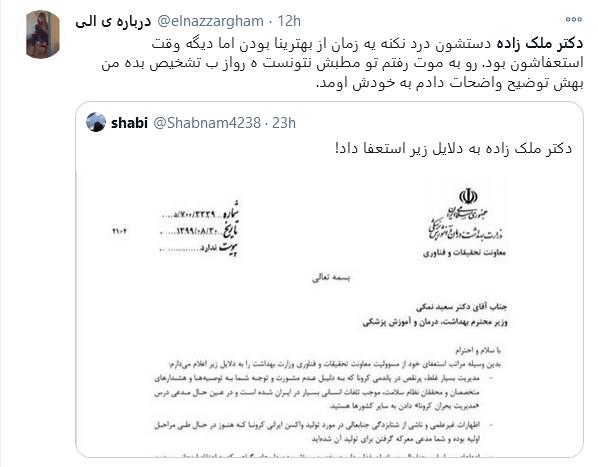 واکنش کاربران به استعفای معاون وزیر بهداشت