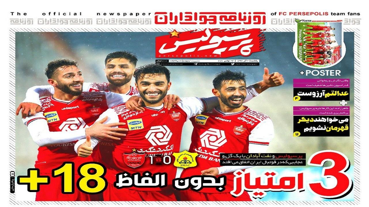 روزنامههای ورزشی ۲ آذر