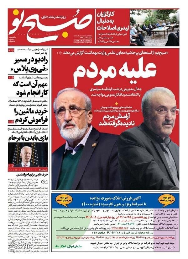 روزنامه های 2 آذر 99