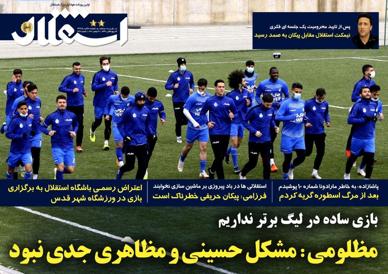 از ماجرای قتل عمد مارادونا و صعود ایران به جام جهانی ۲۰۲۲ تا یورش پرسپولیس به صدر جدول
