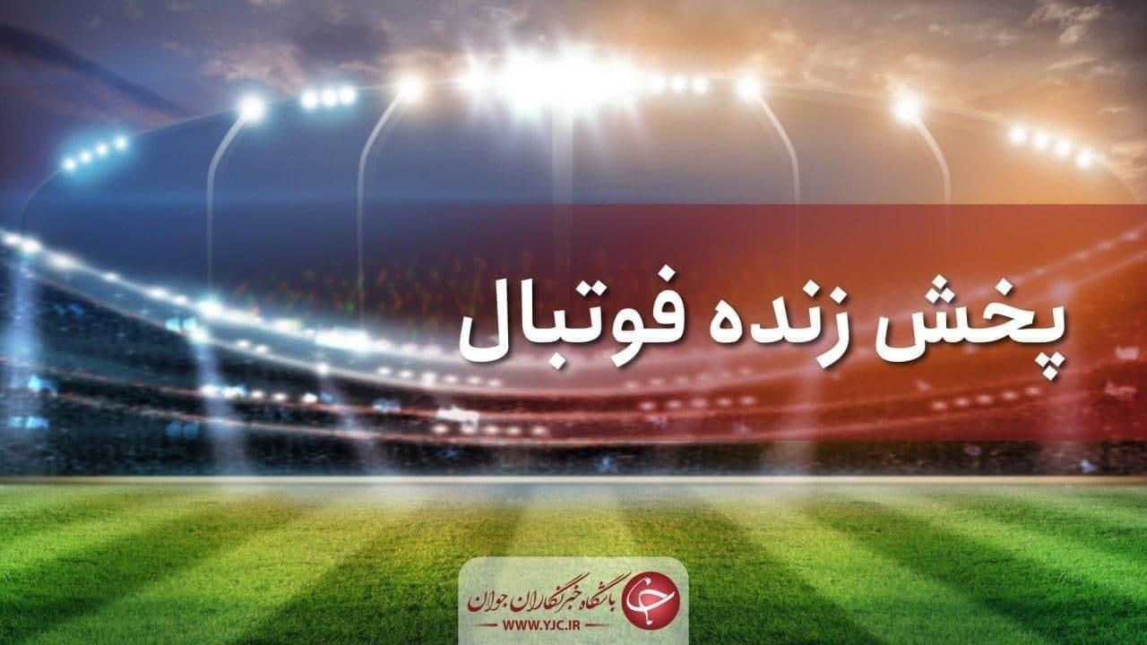 پخش زنده فوتبال پرسپولیس - شهر خودرو
