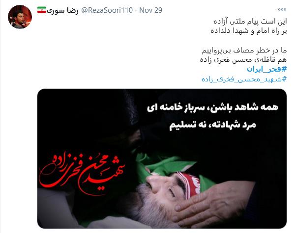 او #فخر_ایران بود