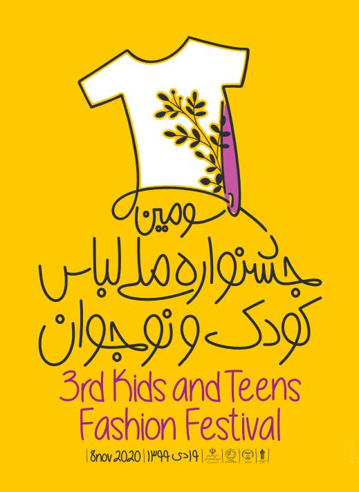 سومین جشنواره مد و لباس کودک و نوجوان