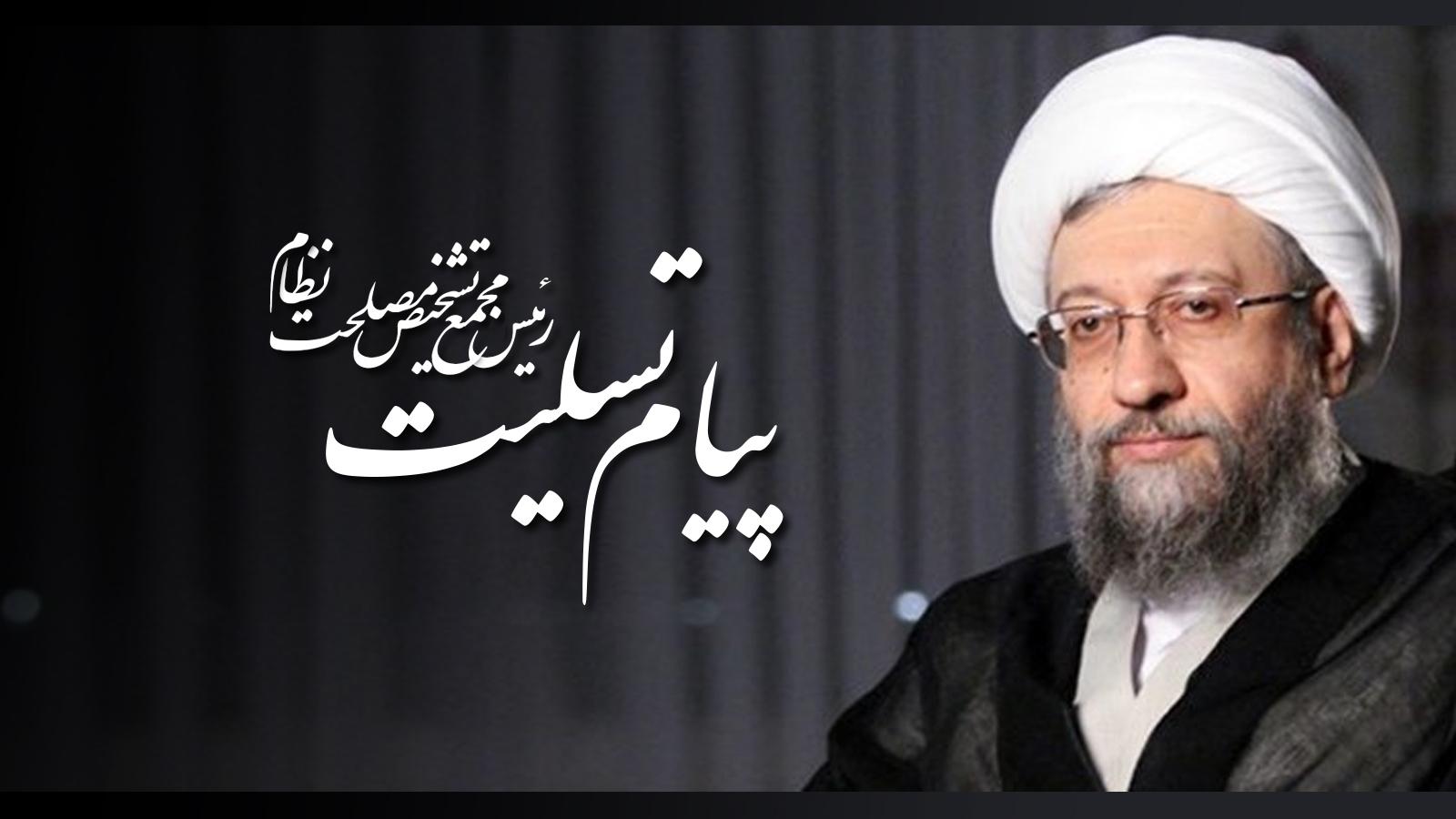 پیام تسلیت آیتالله آملی لاریجانی در پی درگذشت رئیس سابق بنیاد شهید