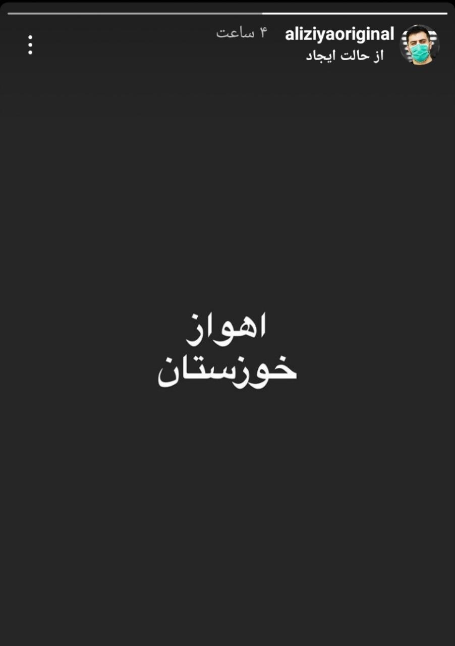 نگرانی علی ضیا برای خوزستان