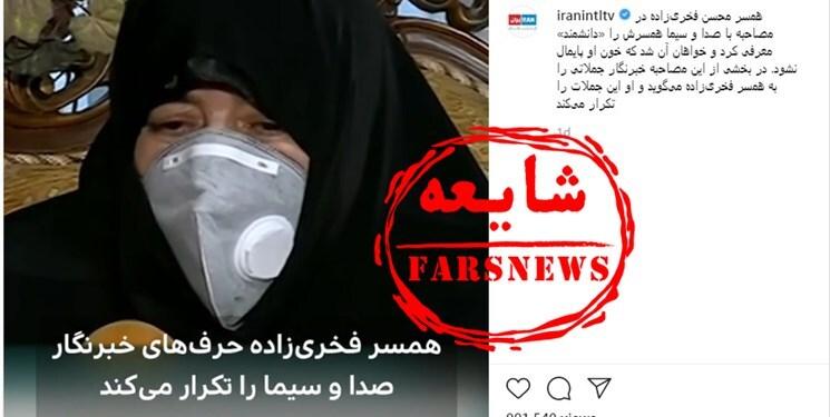 ترور خانواده شهید فخریزاده اینبار در فضای مجازی + فیلم