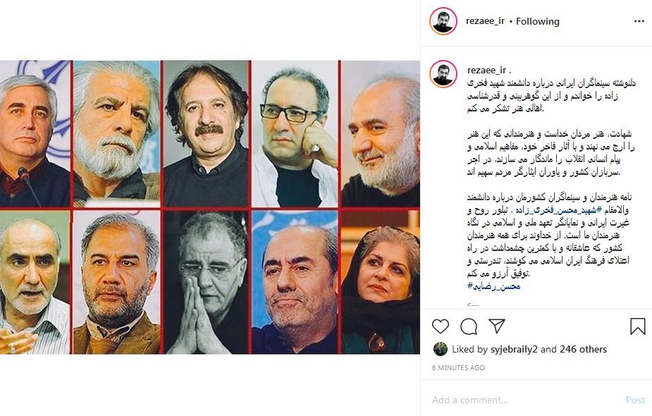 واکنش محسن رضایی به دلنوشته هنرمندان برای شهید فخری زاده