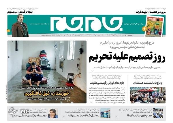 روزنامه های 11 آذر 99