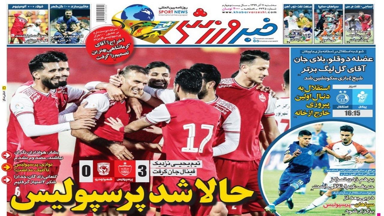 روزنامههای ورزشی ۱۱ آذر