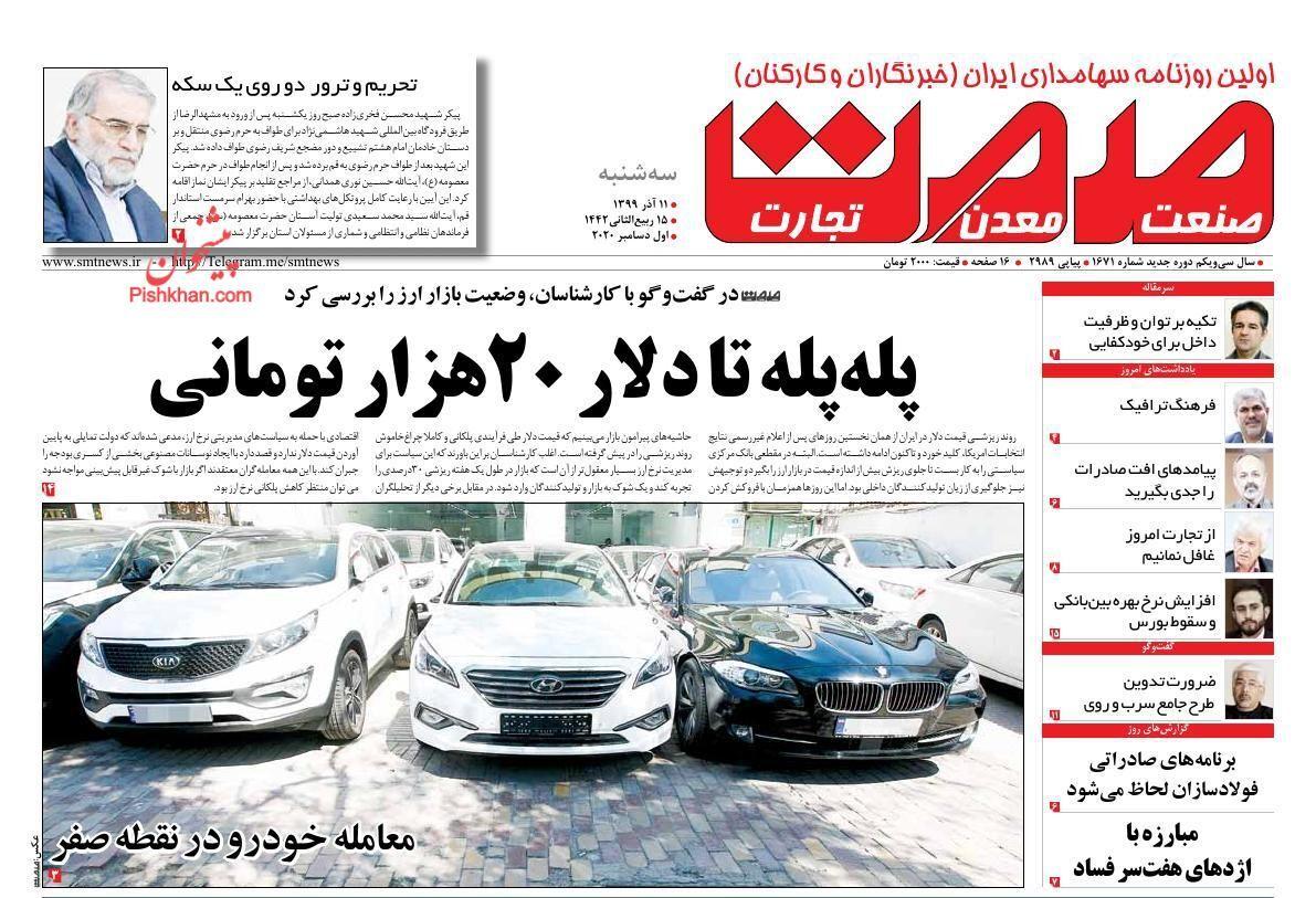حال بورس بهتر شد/ پیامدهای لغو معافیت های مالیاتی/ مافیای قدرت پشت پرده واردات خودرو