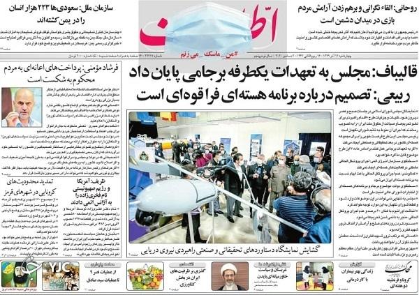 روزنامه های 12 آذر 99