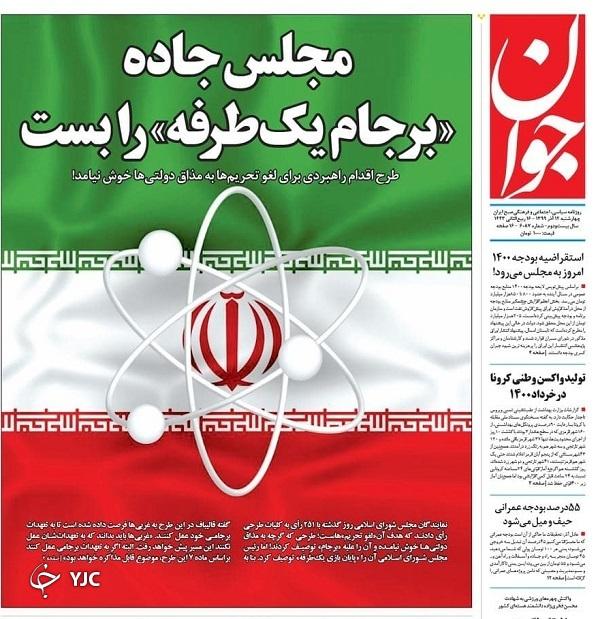 خداحافظی با تعهدات یک طرفه / چالشهای بودجه ۱۴۰۰ / تغییر موازنه به نفع ایران