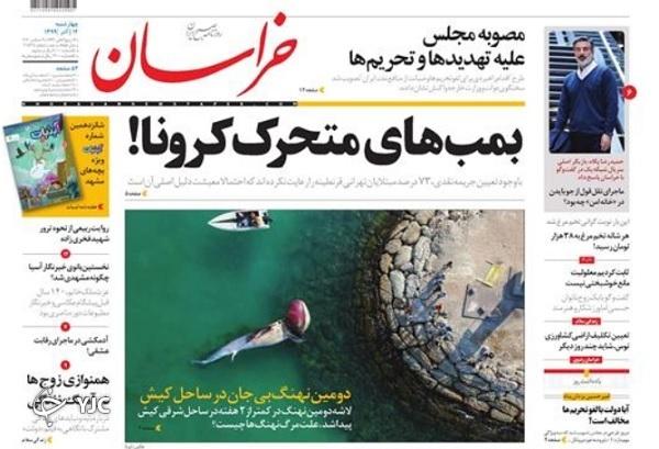 خداحافظی با تعهدات یک طرفه / چالشهای بودجه ۱۴۰۰ / نقش و هدف موساد از ترور شهید فخری زاده
