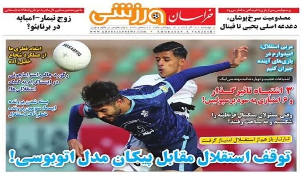 روزنامه خراسان ورزشی - ۱۲ آذر