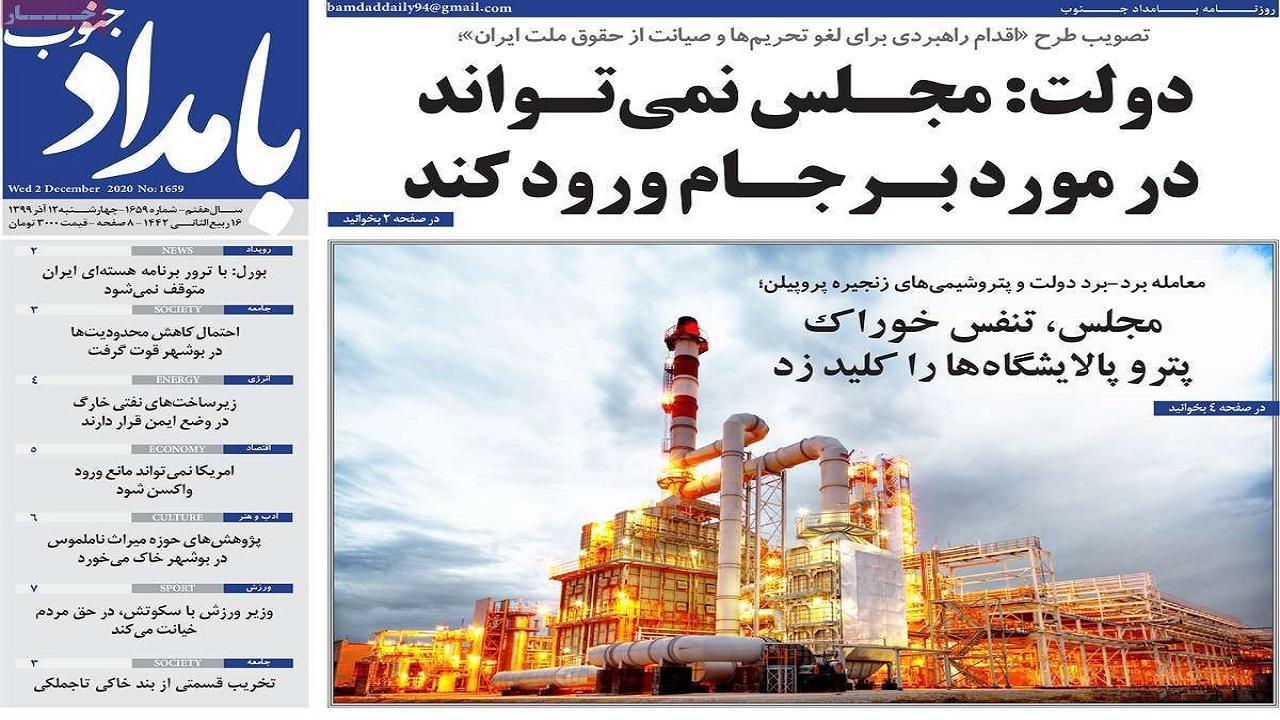 صفحه نخست روزنامههای بوشهر در ۱۲ آذر ۹۹