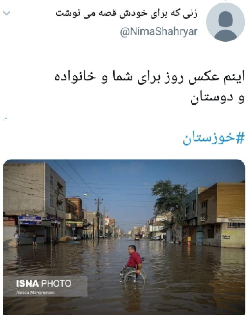 سیل و ابگرفتگی در خوزستان