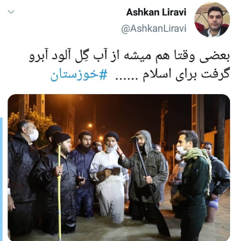 مشکلات ناشی از سیل و ابگرفتگی در خوزستان