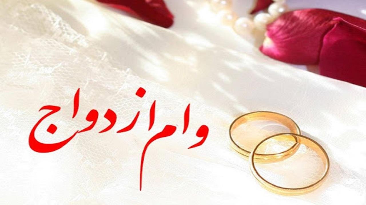 میزان وام ازدواج در بودجه ۱۴۰۰ مشخص شد