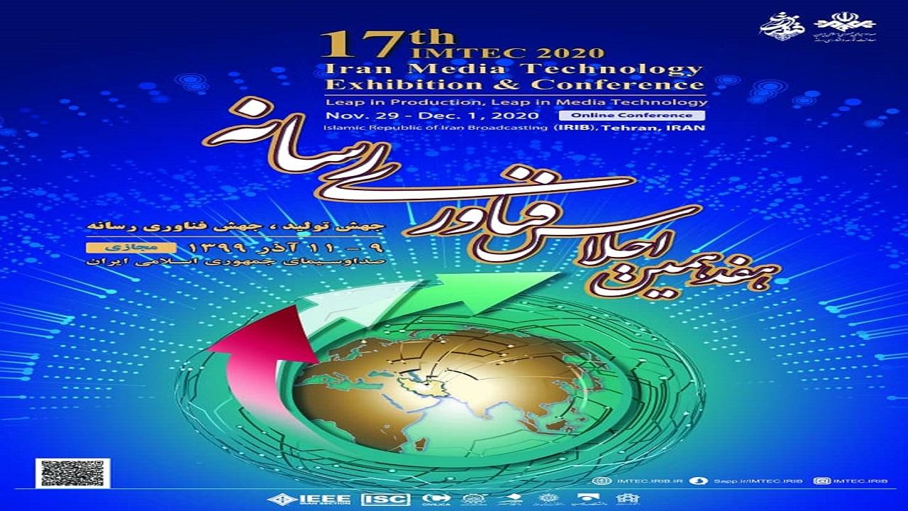 بهار فنی صدا و سیمای مرکز بوشهر در پاییز
