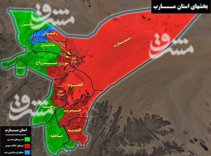 رزمندگان انصارالله با شهر استراتژیک مارب چقدر فاصله دارند؟ + تصاویر