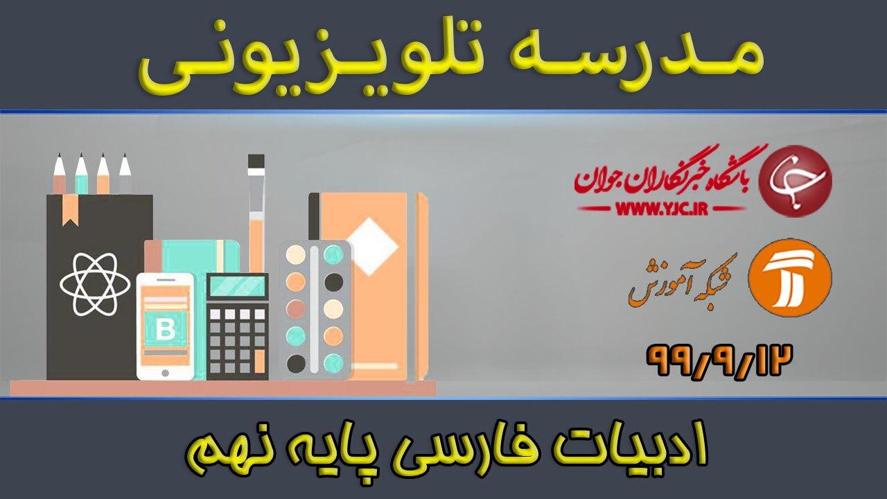 ادبیات فارسی پایه نهم
