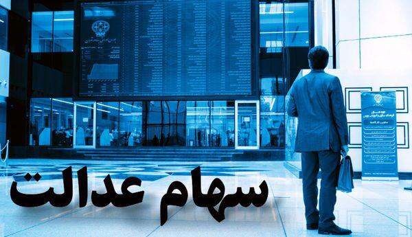 یک میلیون و ۴۱۵ نفر مشمول سهام عدالت استان همدان