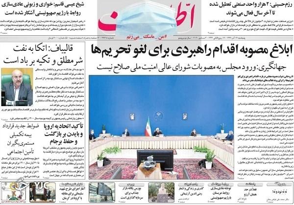 روزنامه های 13 آذر 99