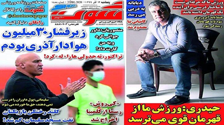 روزنامه شوت – ۱۳ آذر