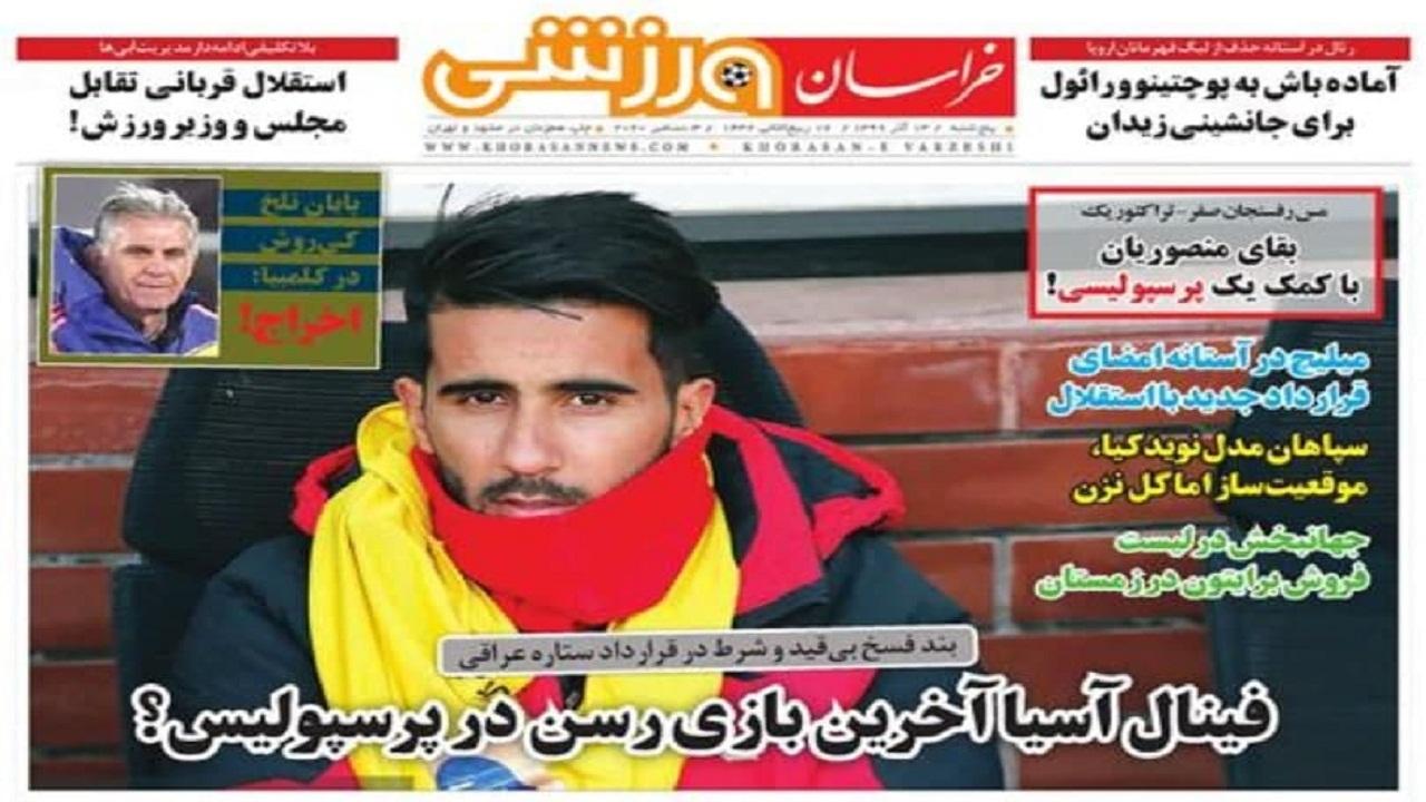 روزنامه خراسان ورزشی – ۱۳ آذر
