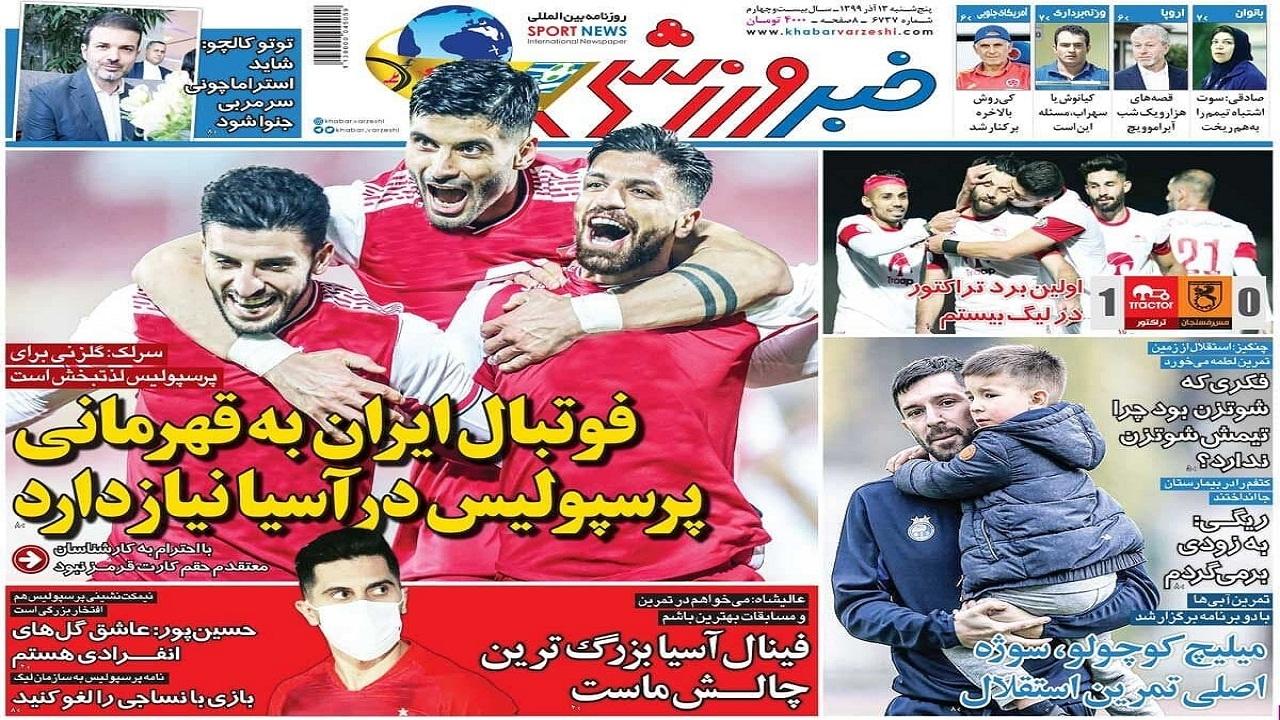 روزنامه خبر ورزشی – ۱۳ آذر